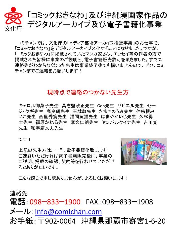 「コミックおきなわ」及び沖縄漫画家作品のデジタルアーカイブ及び電子書籍化事業