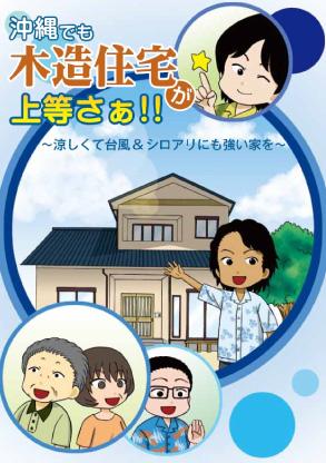 沖縄でも木造住宅が上等さぁ!! 〜涼しくて台風&シロアリにも強い家を〜