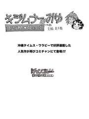 沖縄マンガキジムナーとみゆ