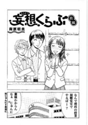 沖縄マンガ妄想1