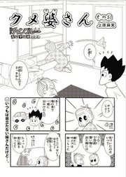 沖縄マンガ クメ婆さん51 のコピー