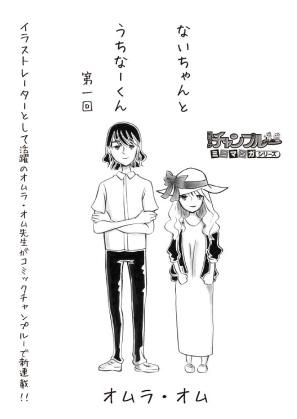 コミックチャンプルー ミニマンガシリーズ ないちゃんとうちなーくん第1回