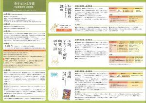 沖縄マンガ おきなわ文学賞3