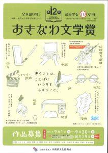 沖縄マンガ おきなわ文学賞1