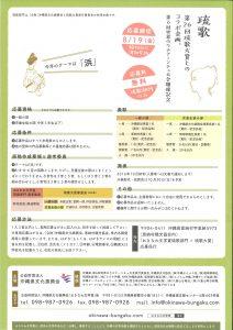 沖縄マンガ おきなわ文学賞2