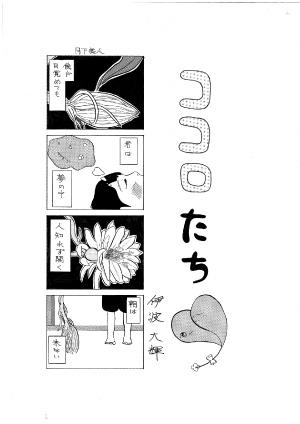 ヒューマンアカデミー那覇校4コママンガ課題「琉歌マンガ」作品①