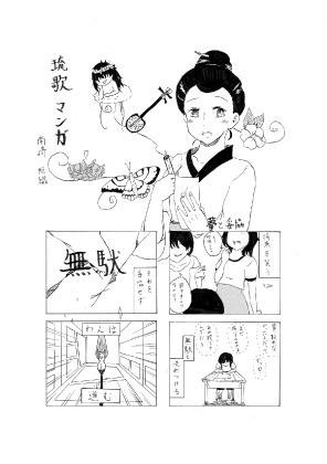 ヒューマンアカデミー那覇校4コママンガ課題「琉歌マンガ」作品②
