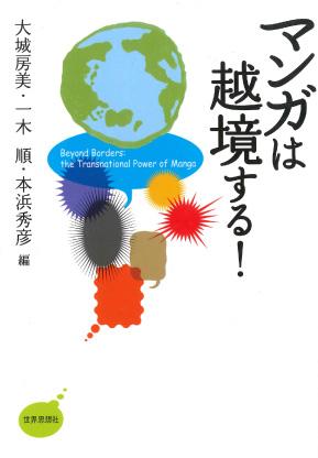 『昼のスマイリーサロン』9月13日(水)はマンガ研究の大城冝武先生が登場!
