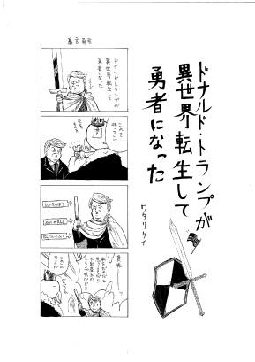 ヒューマンアカデミー那覇校4コママンガ課題「トランプ氏大統領になる」作品②