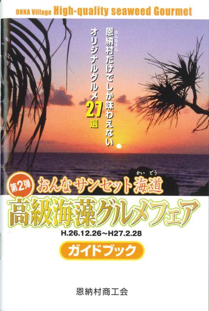 第2弾 おんなサンセット海道 高級海藻グルメフェアガイドブック