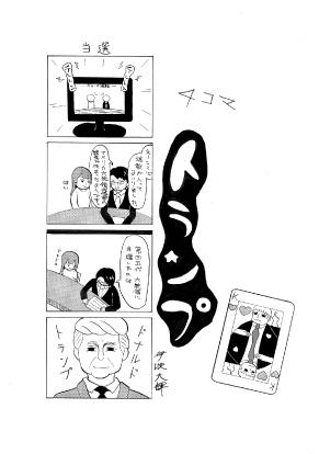 ヒューマンアカデミー那覇校4コママンガ課題「トランプ氏大統領になる」作品①