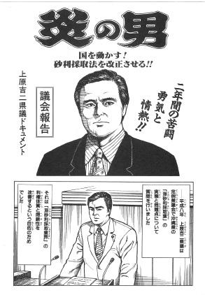 2月8日(水)の『昼のスマイリーサロン』には劇画の安良城孝先生が参加!