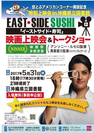 「イーストサイド・寿司」映画上映会&トークショー