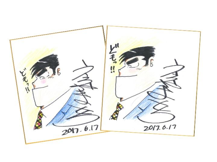 うえやま とち先生 直筆サイン色紙2名様プレゼント!!