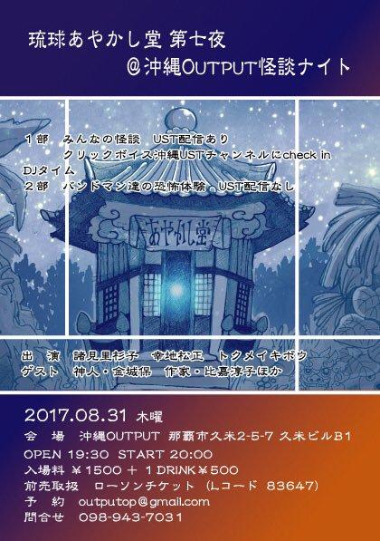8月31日(木)に「琉球あやかし堂 第七夜」開催! 沖縄OUTPUTにて!!