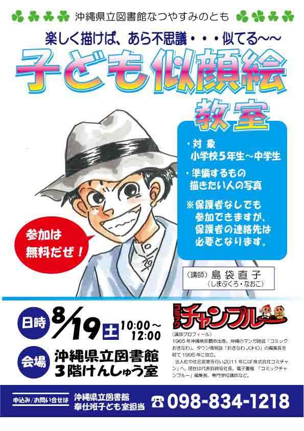 県立図書館にて8月19日(土)に「子ども似顔絵教室」開催!