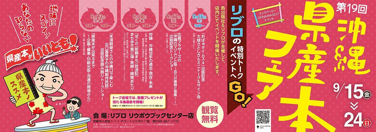 今年は9月15日(金)〜9月24日(日)に開催!「第19回沖縄県産本フェア」