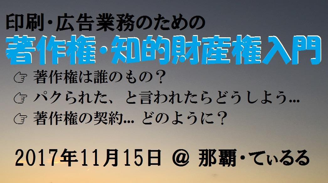 「印刷・広告業務のための 著作権・知的財産権入門」11月15日(水)開催! マンガ家さんも必見です!