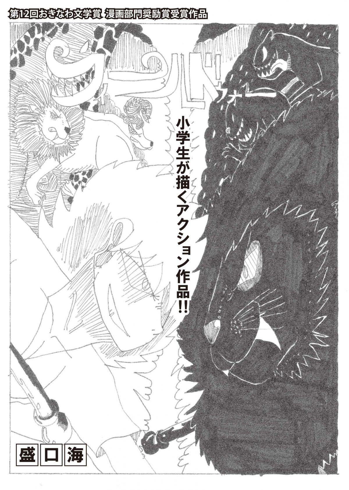 第12回おきなわ文学賞漫画部門奨励賞受賞作品 フィールドウォー