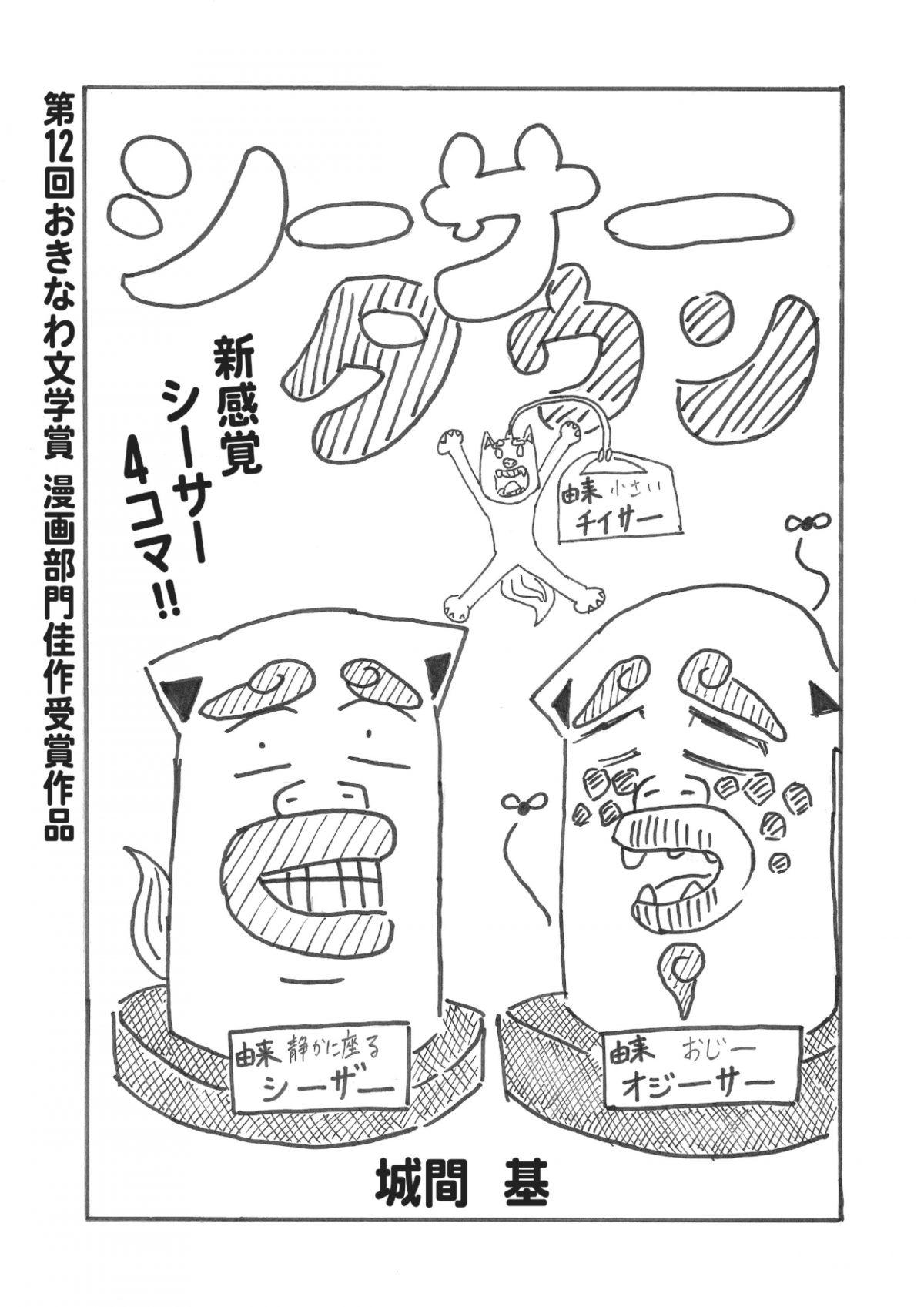 第12回おきなわ文学賞漫画部門佳作受賞作品 シーサータウン