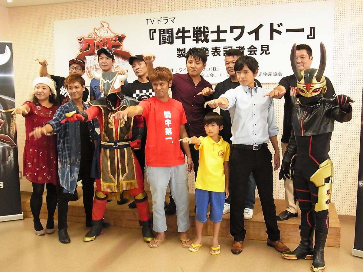 10月5日(木)に実は「闘牛戦士ワイドー」の記者発表に行ってきました!