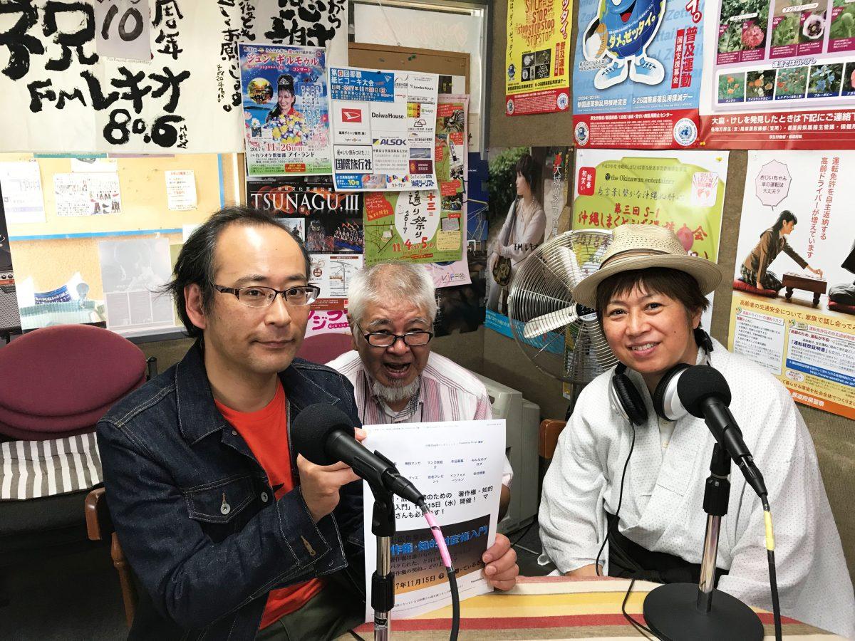 著作権セミナーを開く高木先生が登場しました!『昼のスマイリーサロン』11月10日(金)でした!
