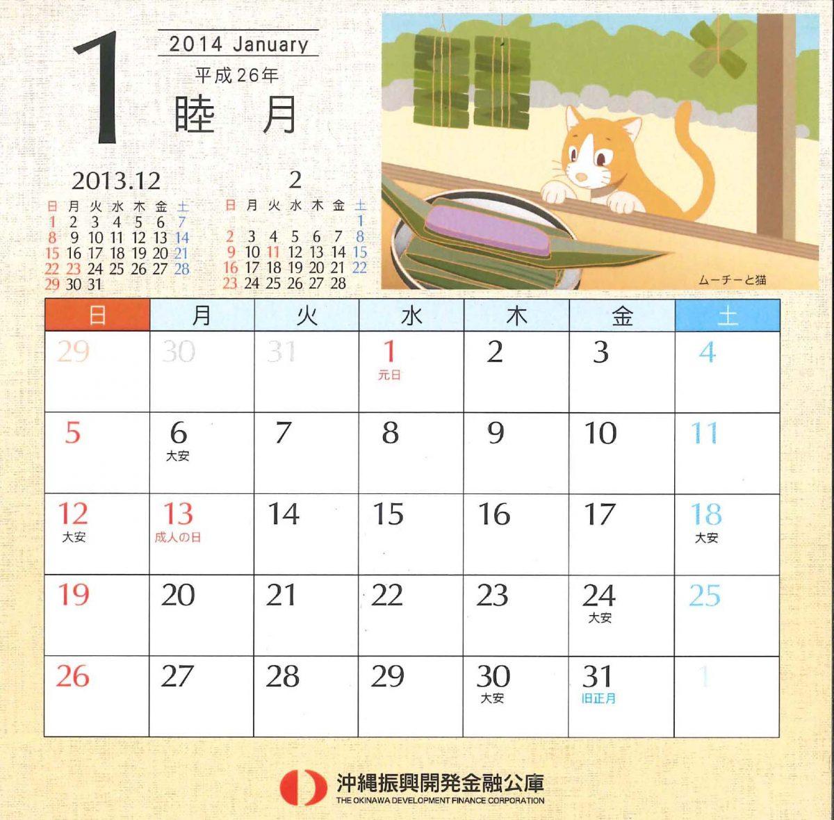 採用されなかったけどプレゼン用カレンダーもやりました!