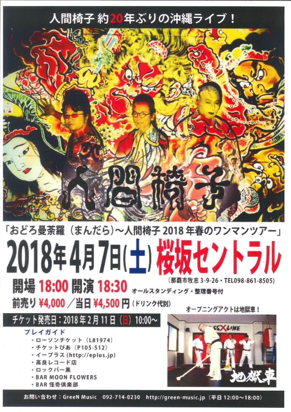 人間椅子沖縄ライブのチラシ&ポスター届きました!