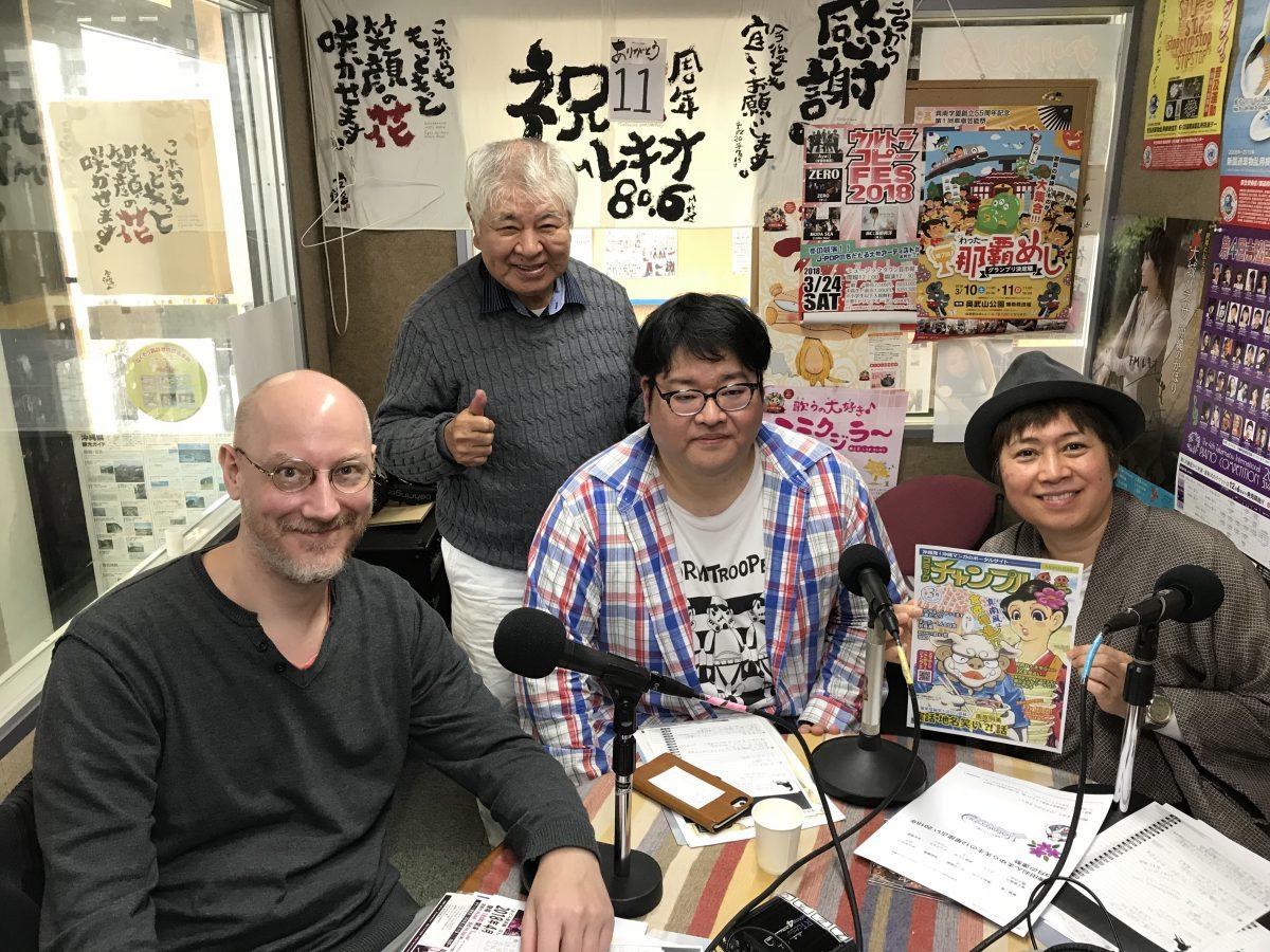 3月9日(金)は日本漫画家協会沖縄ブロックのパッカレ先生&大浜先生が登場しました!『昼のスマイリーサロン』