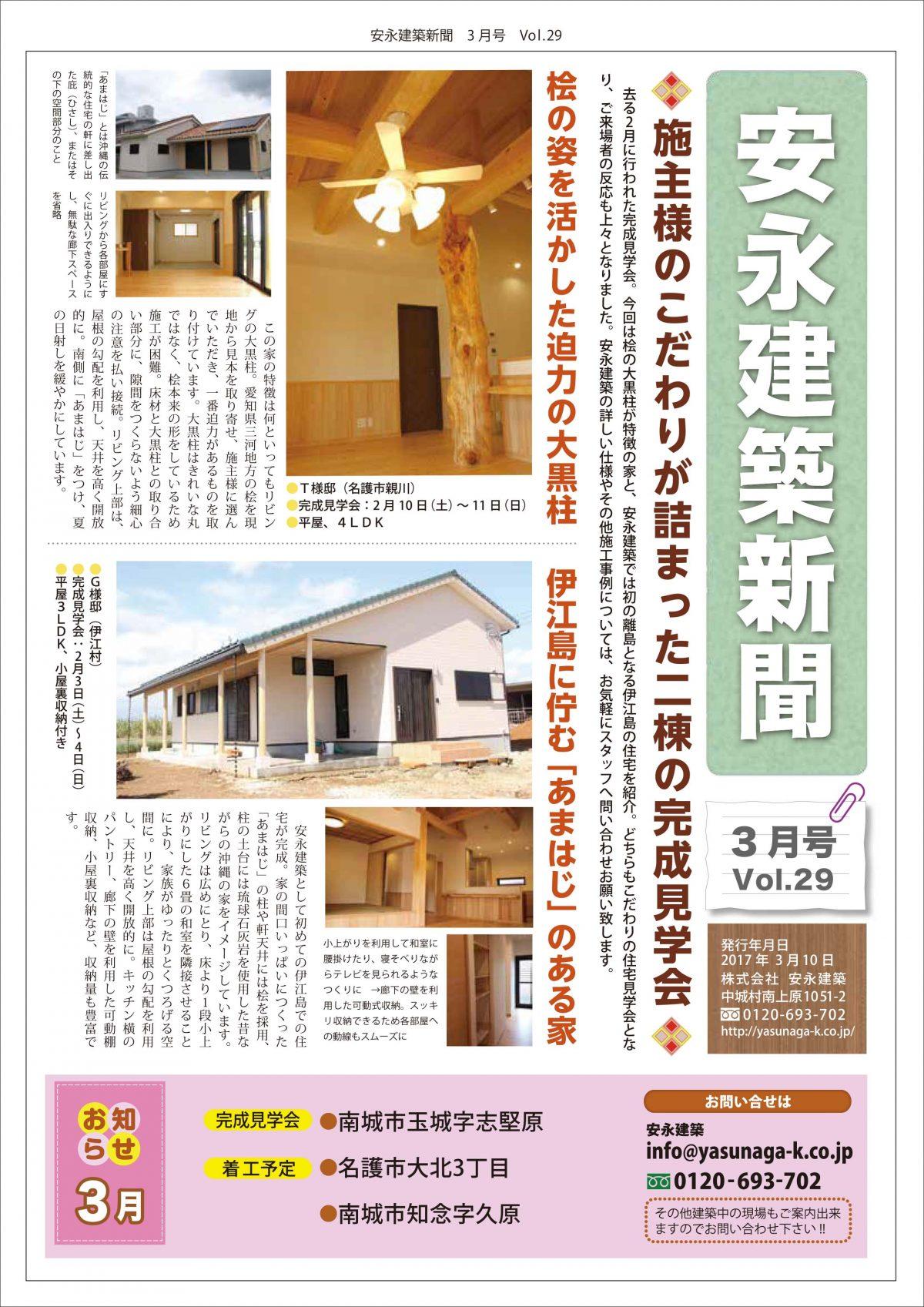 「安永建築新聞」3月号出ました!