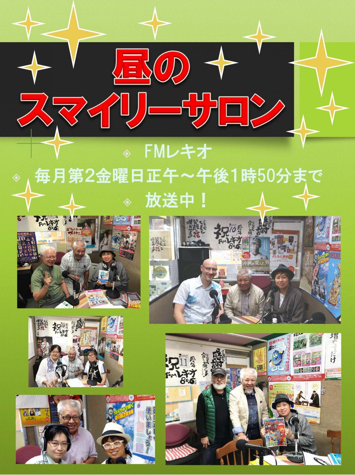 1月11日(金)『昼のスマイリーサロン』今回は沖縄のマンガ研究者である大城先生が登場!