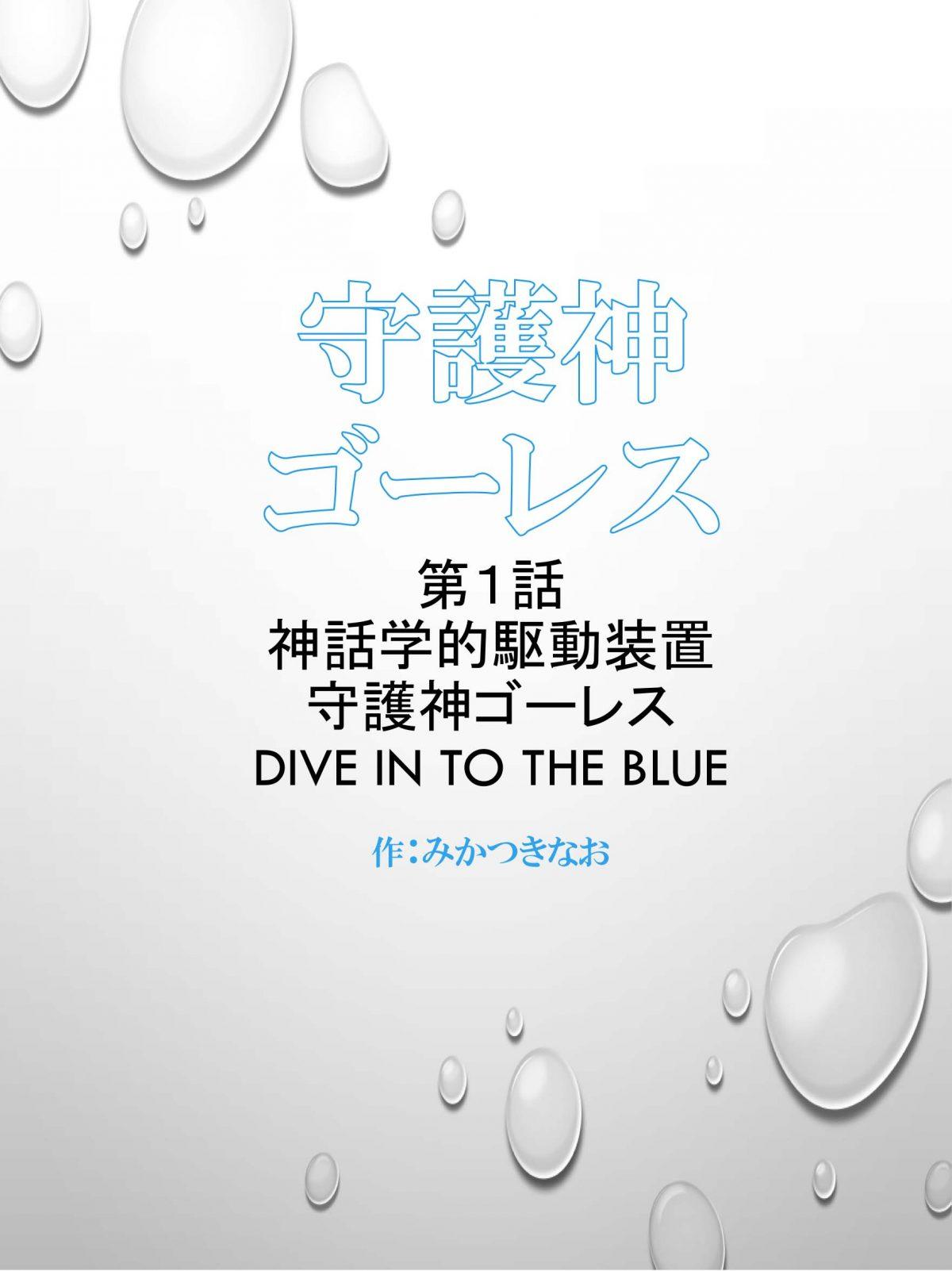 守護神ゴーレス  第1話  神話学的駆動装置 守護神ゴーレス Dive in to the Blue