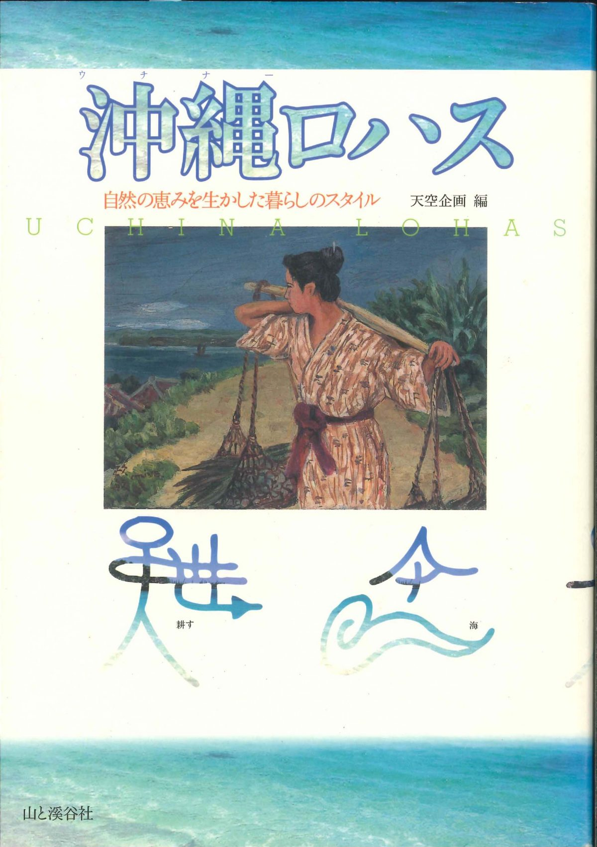「沖縄ロハス〜自然の恵みを生かした暮らしのスタイル〜」懐かしのお仕事報告です!