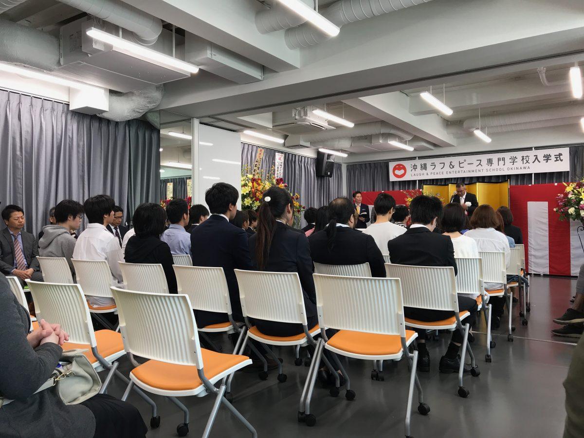 編集長ブログです。「沖縄ラフ&ピース専門学校」入学式に行ってきました!
