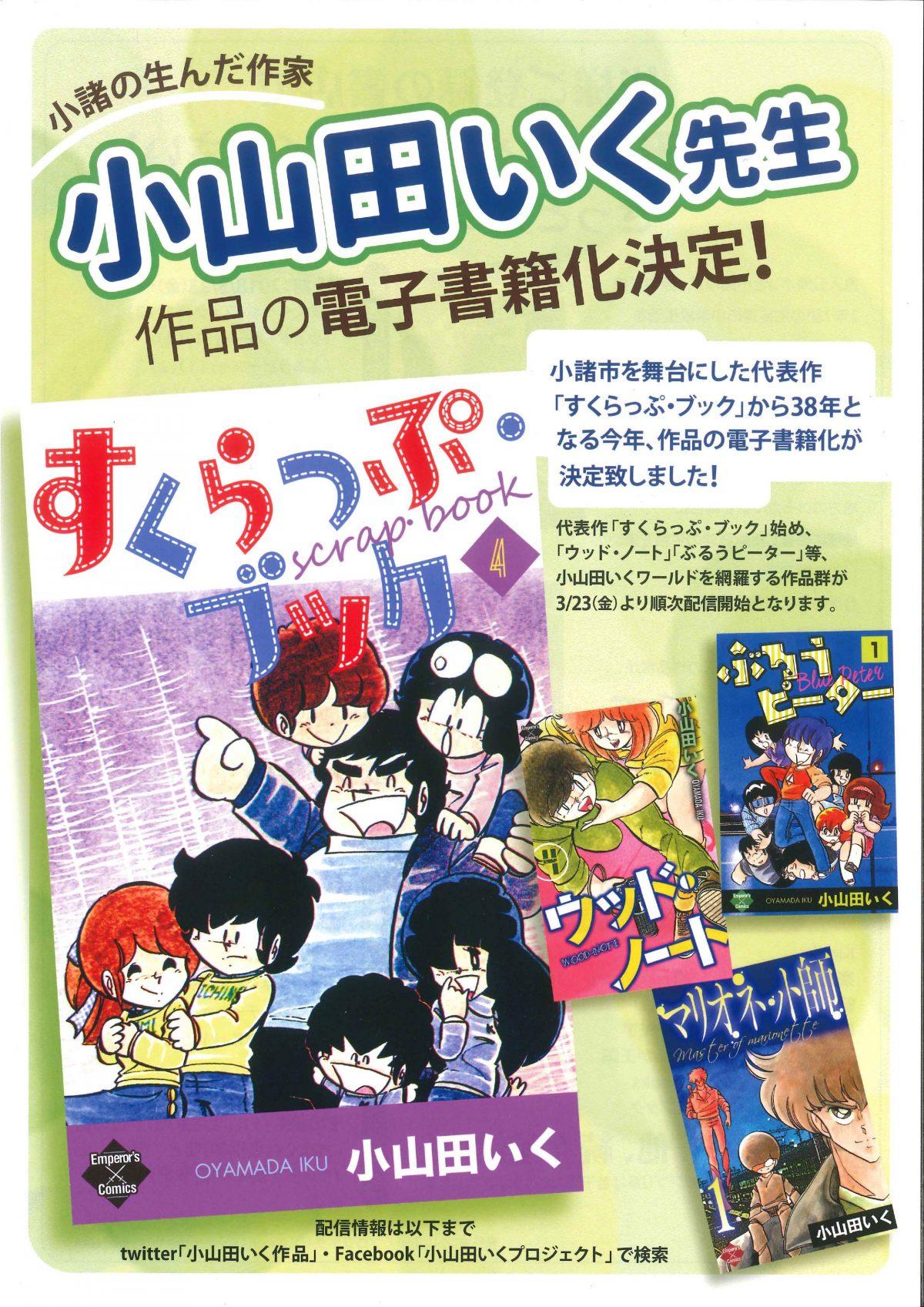 南原明美先生からチラシが届きました!「小山田いく先生 作品の電子書籍化決定!」
