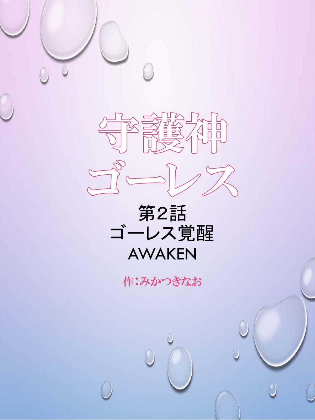 守護神ゴーレス  第2話 ゴーレス覚醒 awaken