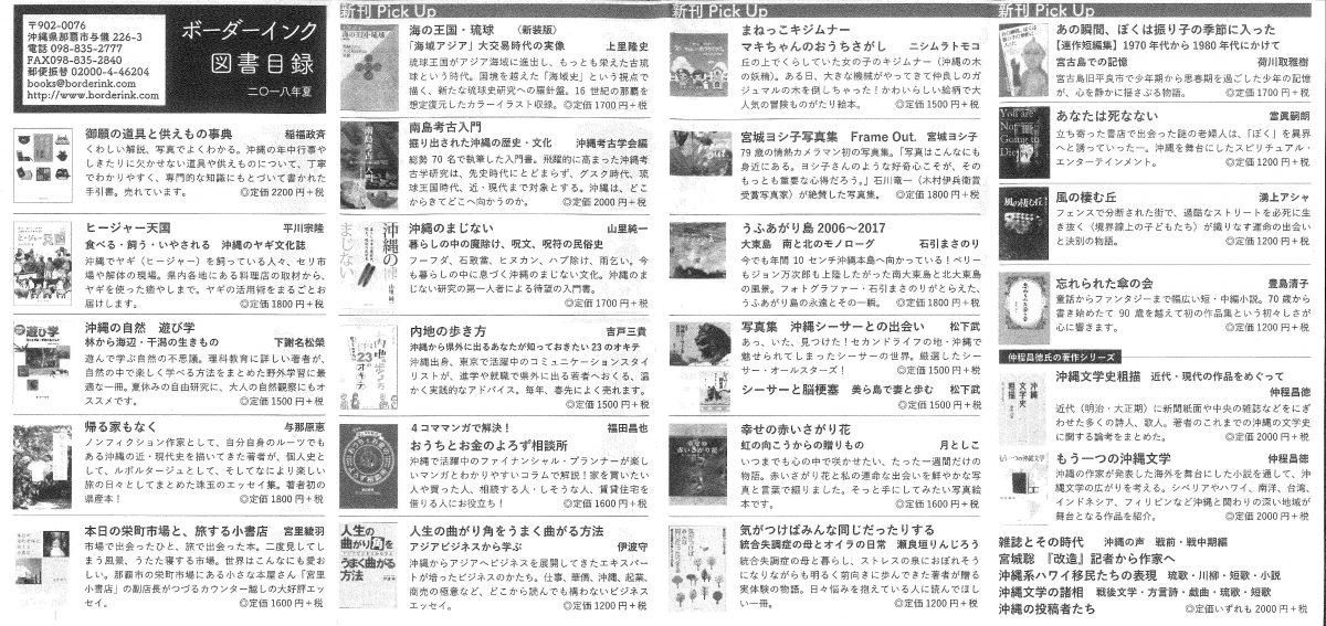 「ボーダーインク図書目録二〇一八年夏」が届きました!
