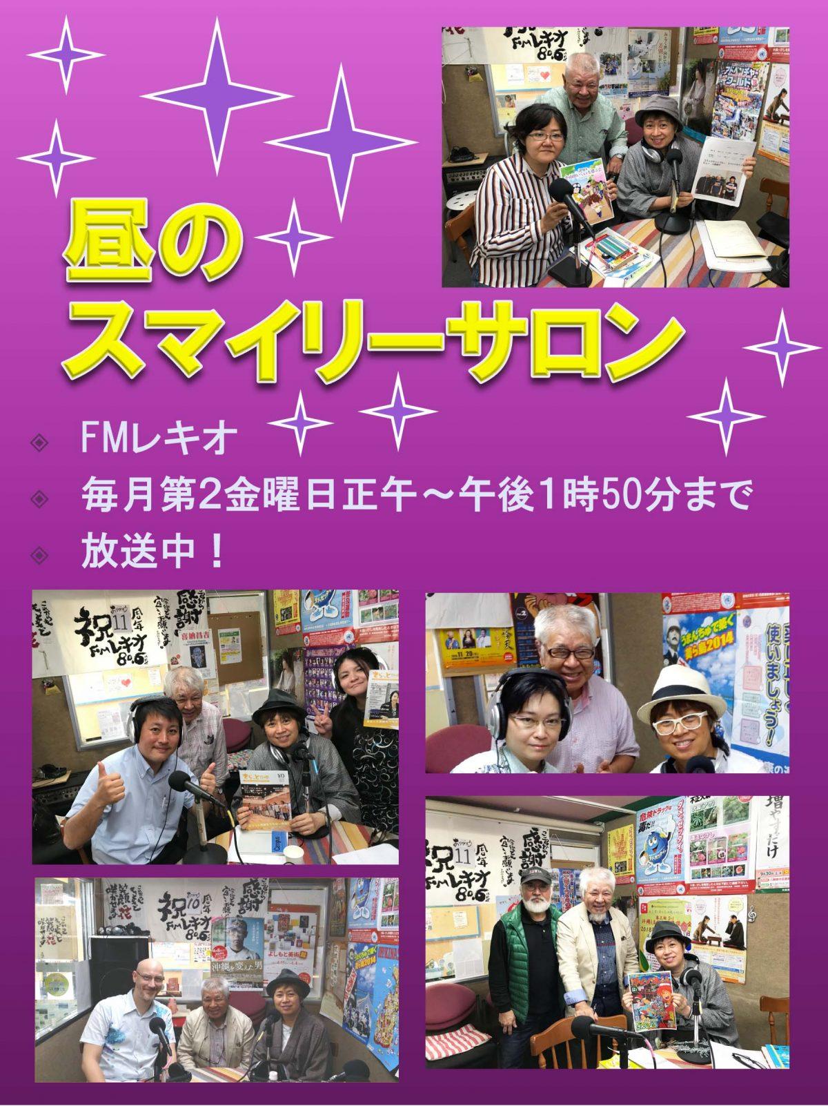 「昼のスマイリーサロン」ラジオに出たい方募集! 6月は8日(金)放送!