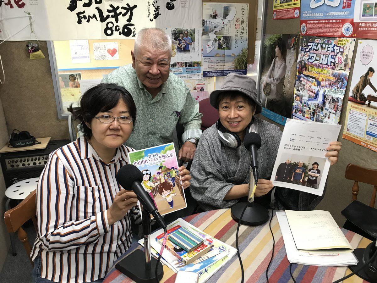 『昼のスマイリーサロン』5月11日(金)南原明美先生が登場しました!