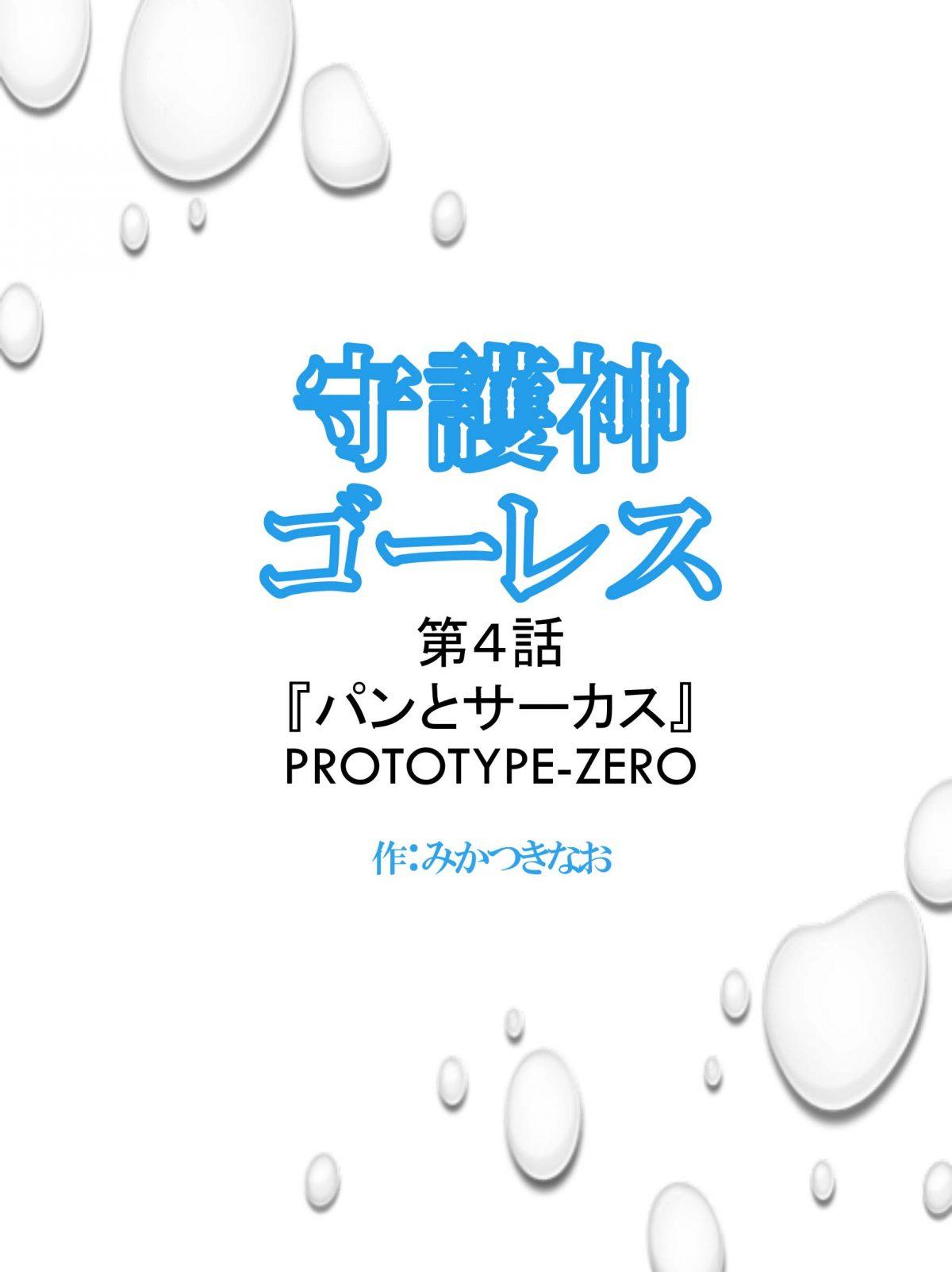 守護神ゴーレス  第4話 『パンとサーカス』 Prototype-Zero