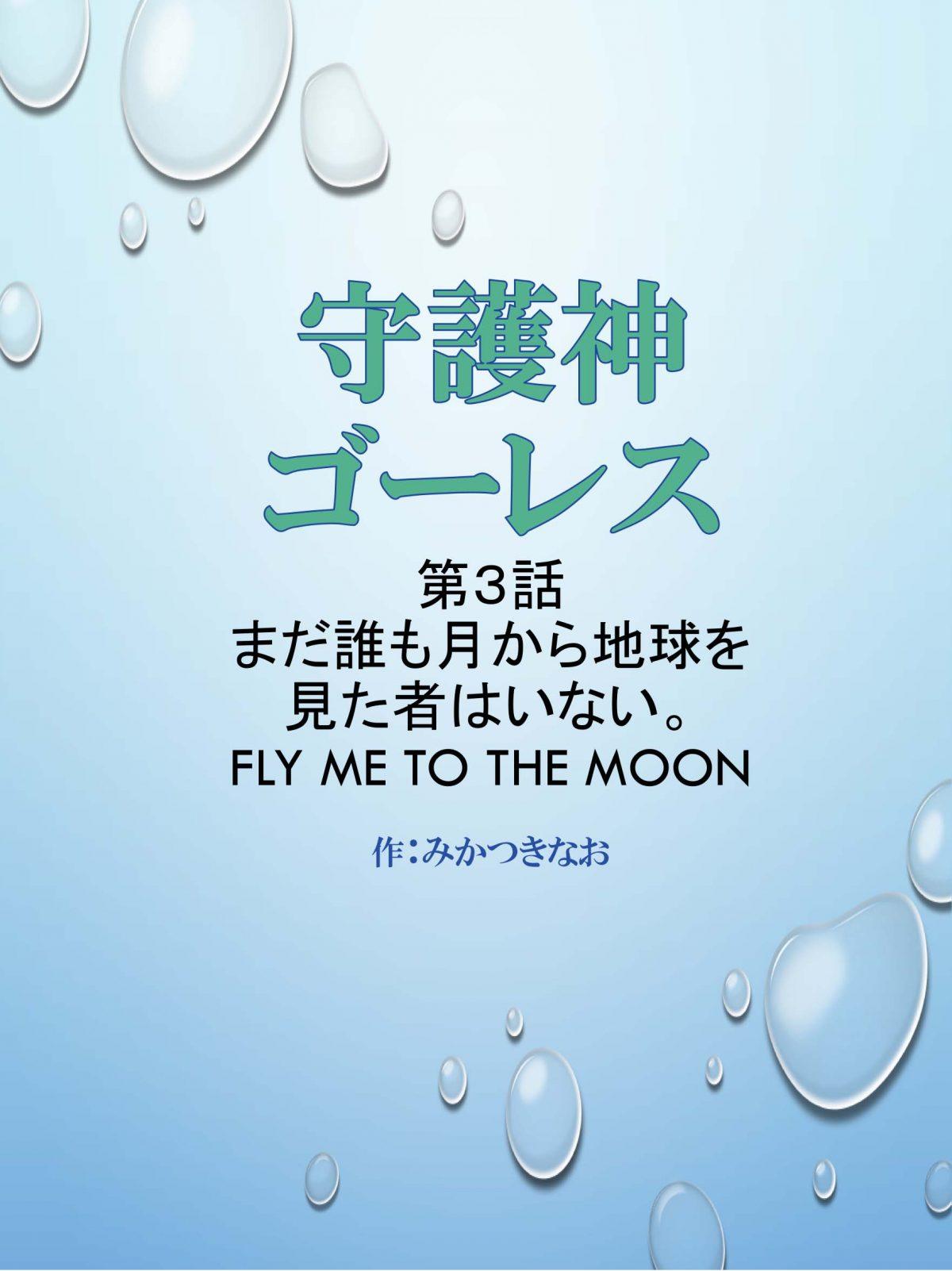 守護神ゴーレス  第3話 『まだ誰も月から地球を見た者はいない。』 Fly me to the moon