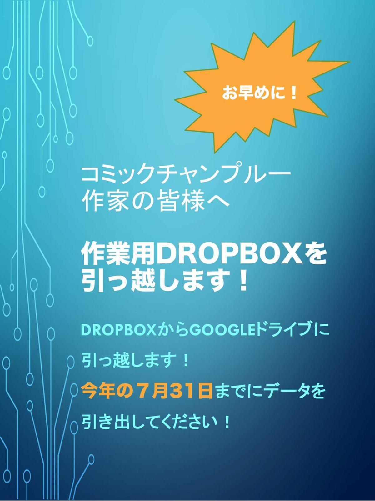 作業用Dropboxを7月いっぱいで引っ越します! コミックチャンプルー作家の皆様へ