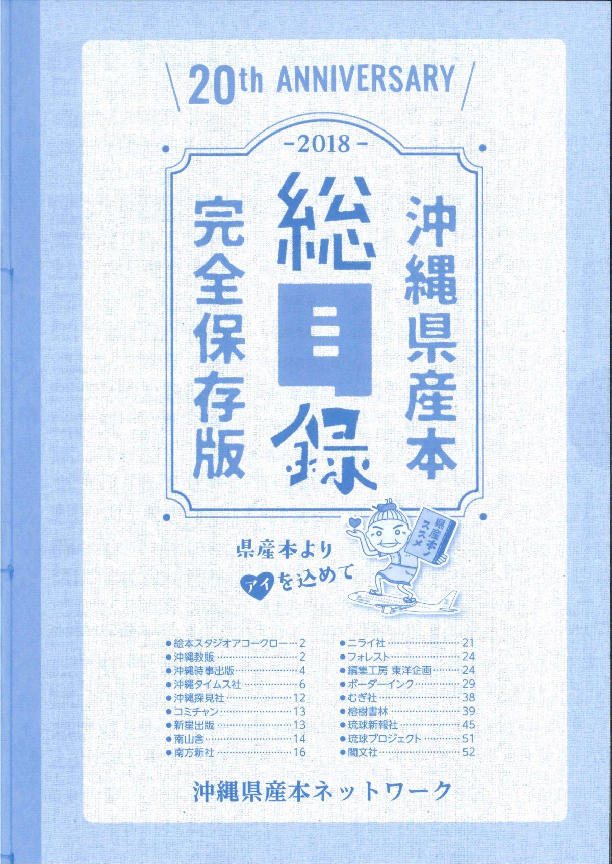 届きました!「沖縄県産本 総目録 完全保存版」フェアはいよいよ7月4日(水)まで!
