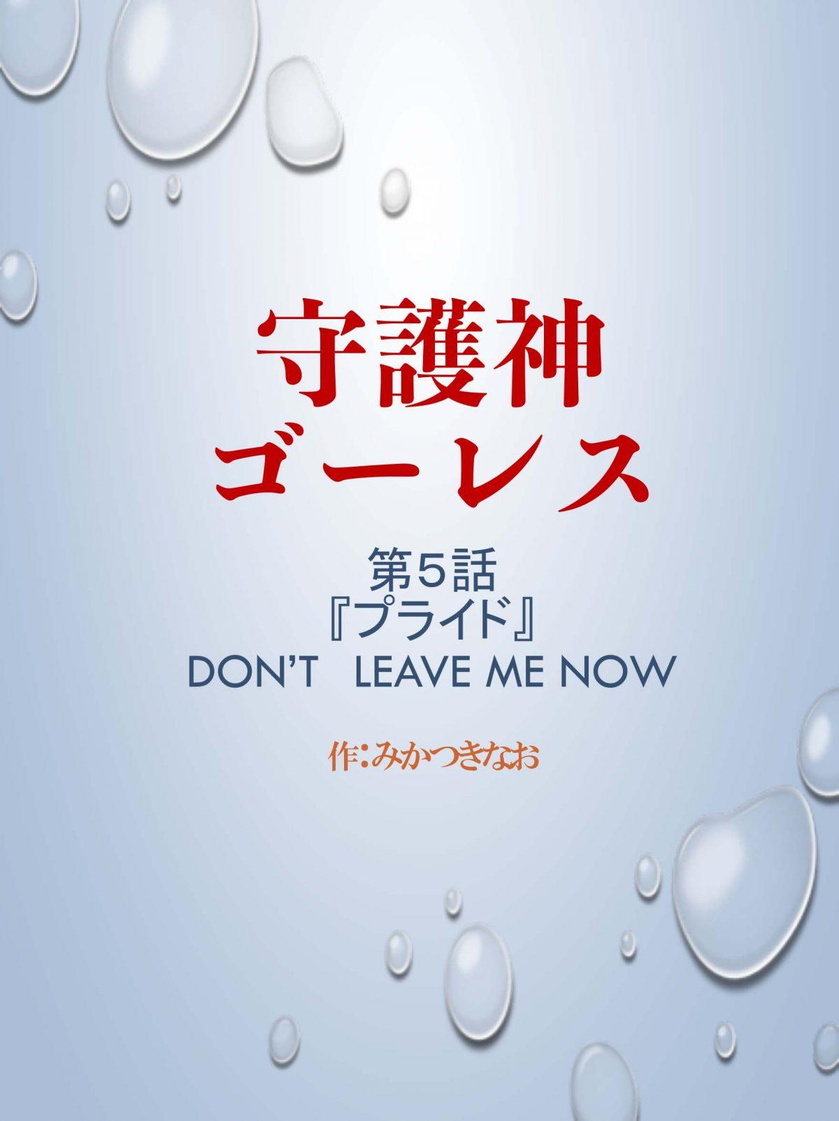 守護神ゴーレス  第5話 『プライド』  Don't leave me now