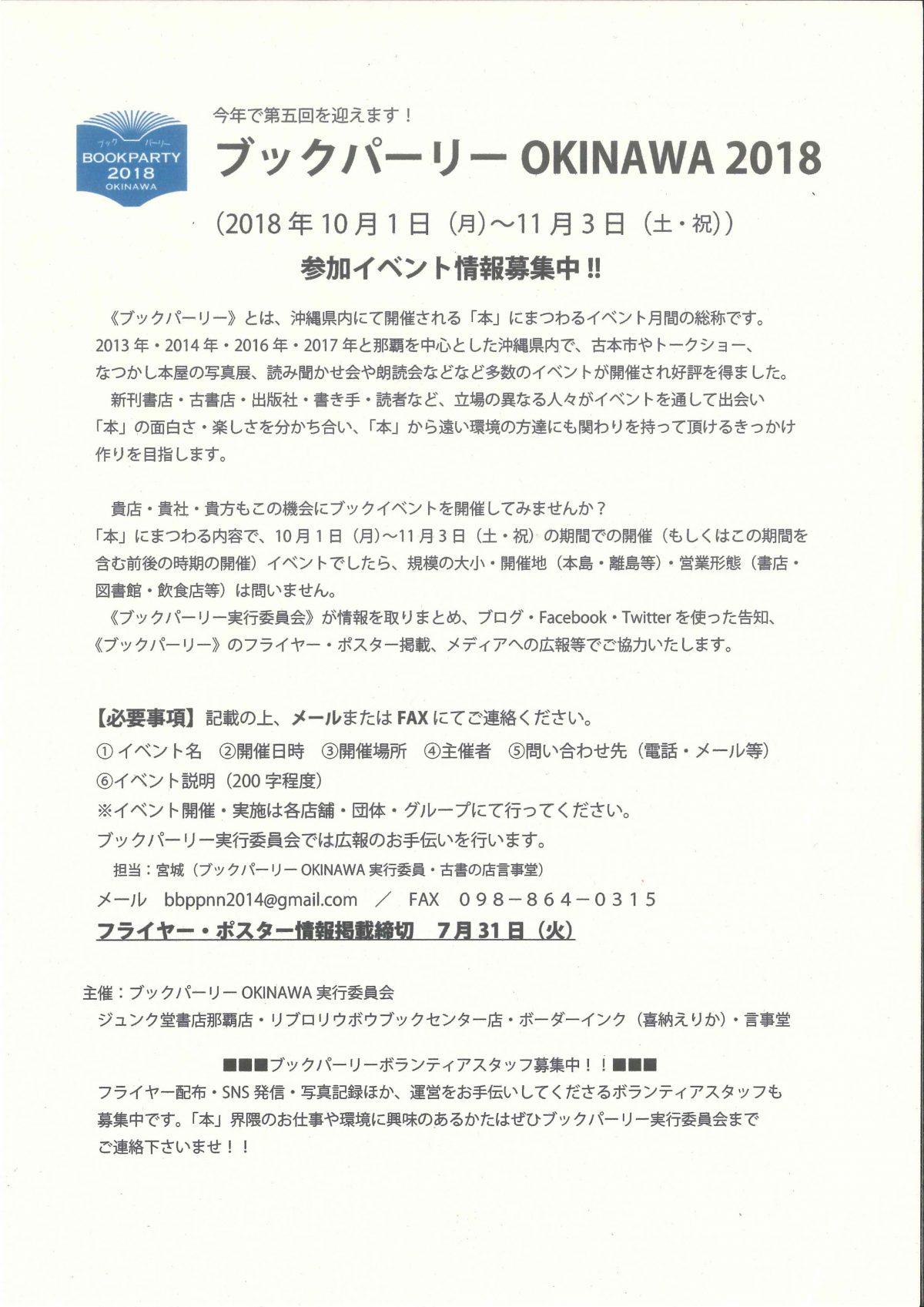 ブックパーリーOKINAWA2018参加イベント時情報募集中!