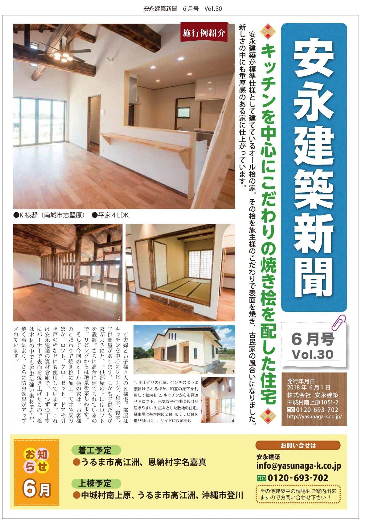 6月号もやりました!「安永建築新聞」