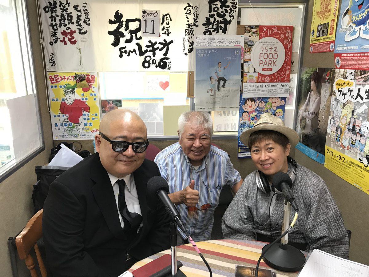 8月10日(金)は神野オキナ先生が出てくれました! 『昼のスマイリーサロン』