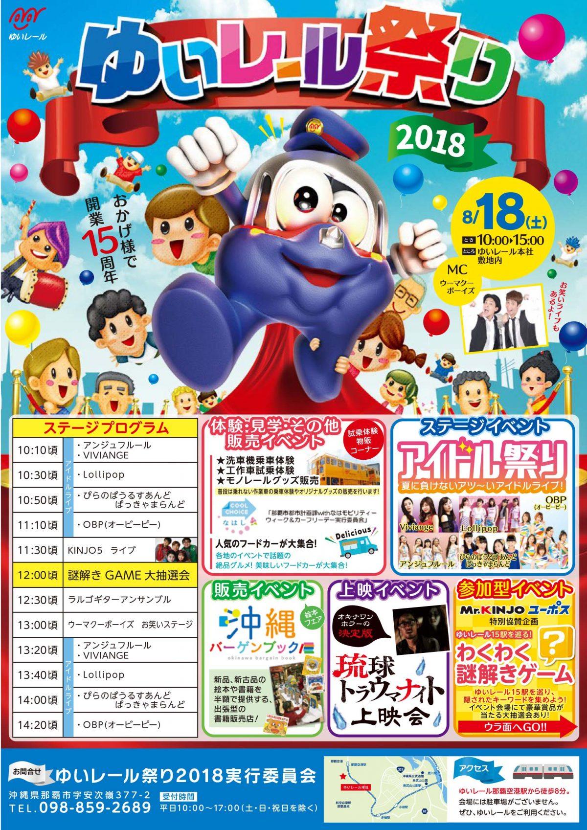 「 ゆいレール祭り2018」に似顔絵で出ます! 8月18日(土)開催!