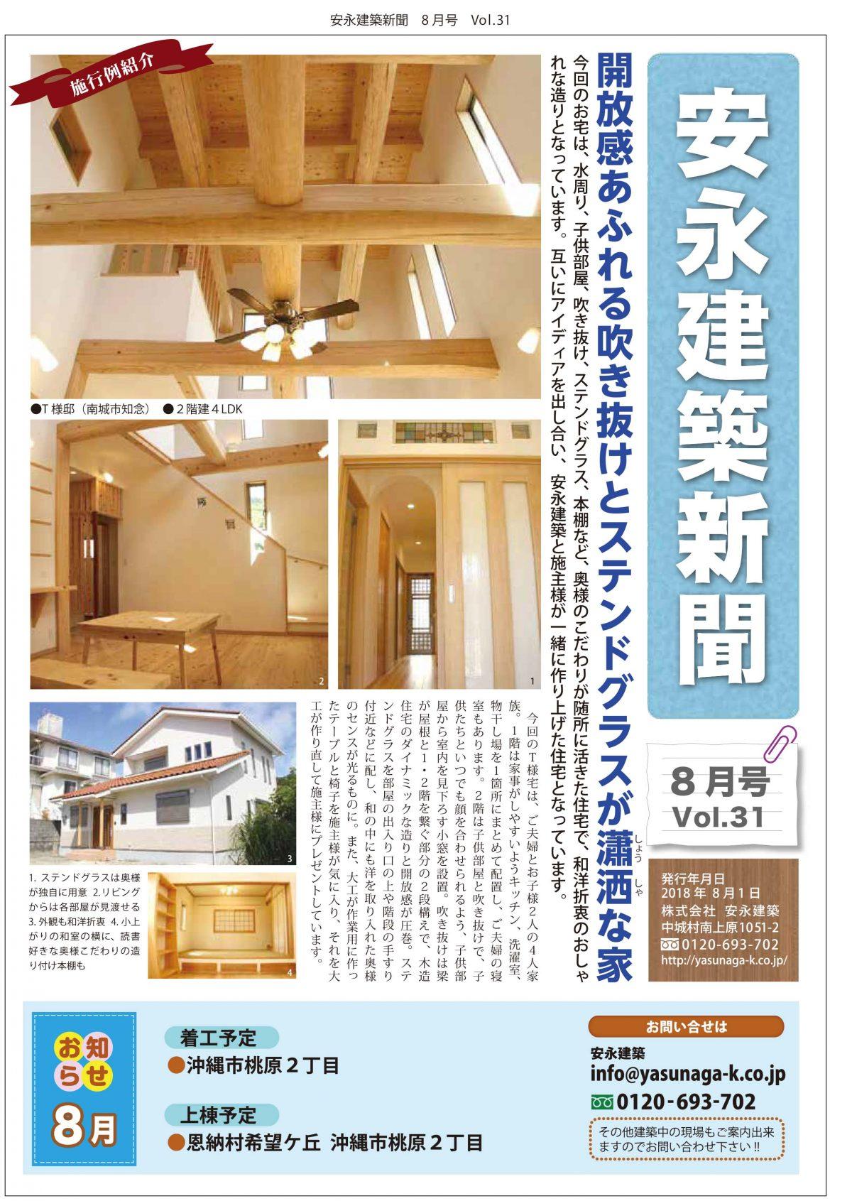 「安永建築新聞」8月号もやってます!