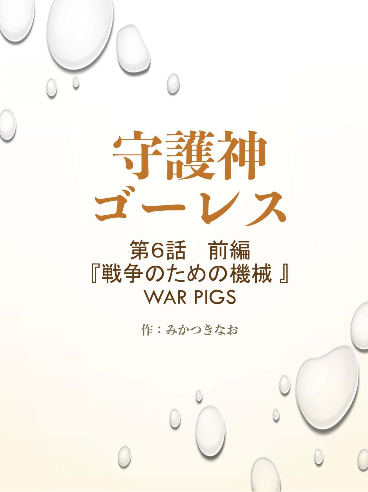 守護神ゴーレス  第6話 前編 『戦争のための機械』 War pigs